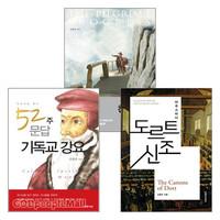 김홍만 목사 52주 스터디 세트 (전3권)