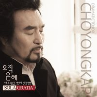 테너 조용갑 1집 - 오직은혜 Sola Gratia (CD)