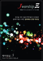 Jworship 3집 - 주님이 주신 일본의 부흥노래 (악보)