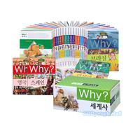 [예림당] 특별가 포함_와이(why) 세계사 시리즈 (전24권)
