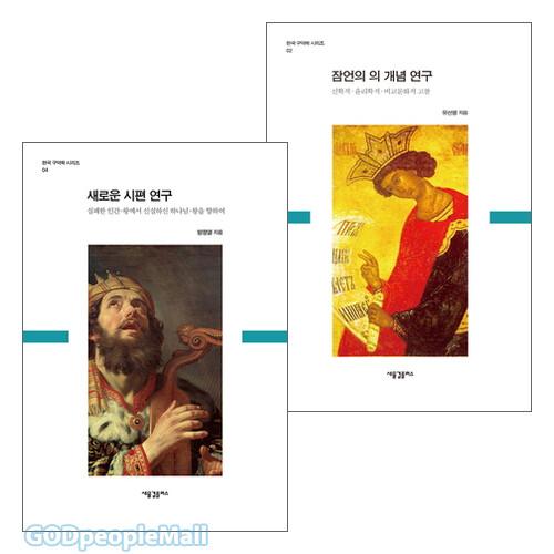 한국 구약학 시리즈 세트(전2권)