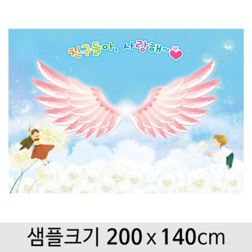 천사날개포토존현수막-030  ( 200 x 140 )
