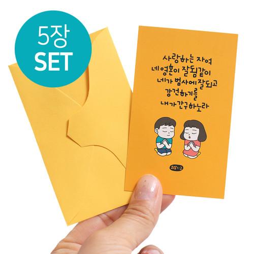갓피플 메세지 카드 - 중보기도 (5장 1set)
