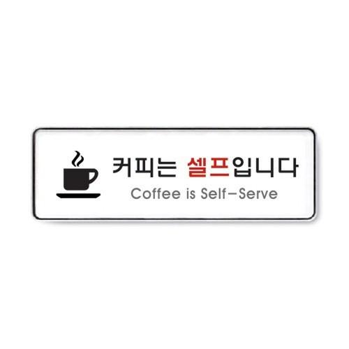 9128 - 커피는셀프입니다 시스템 문패 사인 표지판