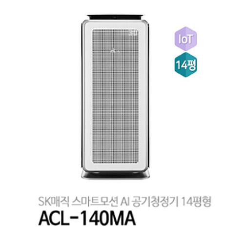 [SK매직 렌탈] 모션 AI 공기청정기 / U필터 공기청정기