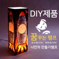 DIY_LED 나만의 꿈꾸는 무드램프 만들기_ 우주선