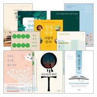 큐티/묵상 관련 2018년~2020년 출간(개정) 도서 세트(전10권)