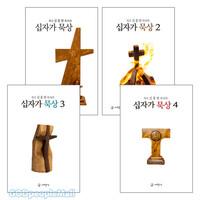 목수 김홍한 목사의 십자가 묵상 세트(전2권)