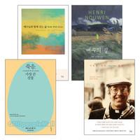 헨리 나우웬 2019~2020년 출간(개정) 도서 세트(전4권)