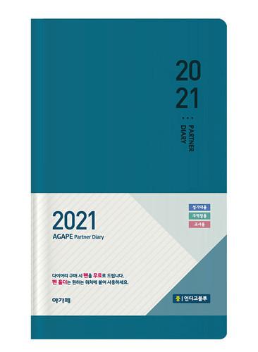 2021 아가페 파트너 다이어리 - 중 (인디고블루)