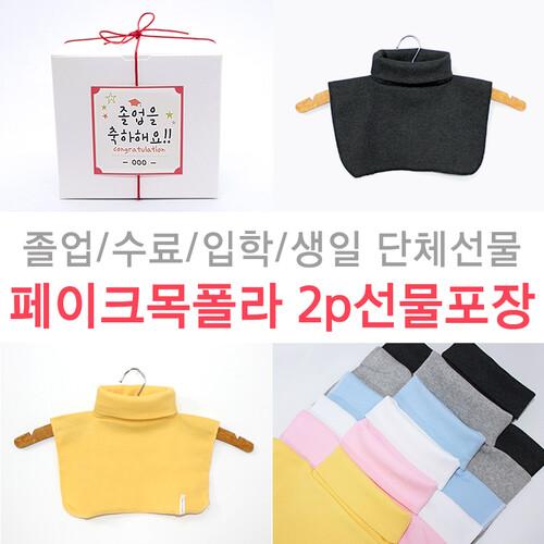 메시지선물 유아동 페이크 목폴라 2개 라벨선물포장