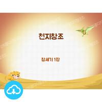 애니매이션 PPT 설교 성경이야기 2  천지창조 by 갓키즈 / 이메일발송(파일)