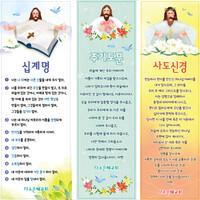 교회성경말씀현수막(기도문)-114 ( 180 x 180 )