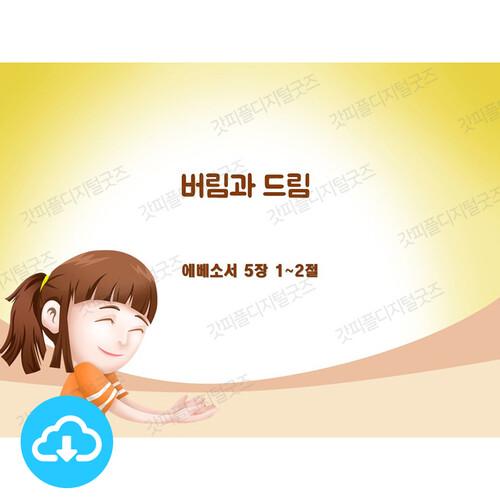 애니매이션 PPT 설교 성경이야기 34 버림과 드림 by 갓키즈 / 이메일발송(파일)