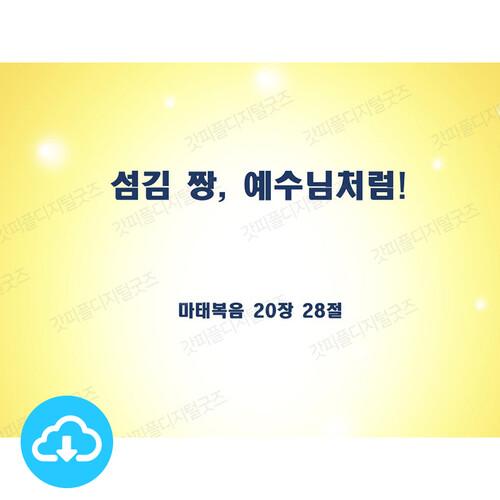 애니매이션 PPT 설교 성경이야기 39 섬김 짱! 예수님처럼 by 갓키즈 / 이메일발송(파일)