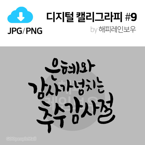 디지털 캘리그라피 9 은혜와 감사가 넘치는 추수감사절 by 해피레인보우 / 이메일발송(파일)
