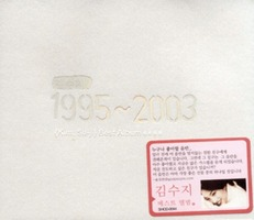 김수지  1995-2003 Best Album(2CD)