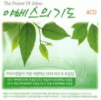 야베스의 기도(4CD)