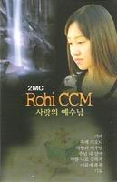 Rohi CCM - 사랑의 예수님 (2Tape)