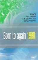 Born To Again 1980 (2Tape)