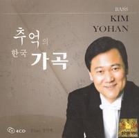 한국 가곡과 찬송가(4CD)