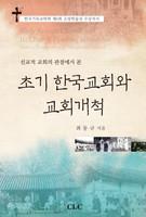 초기 한국교회와 교회개척
