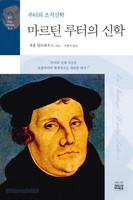 마르틴 루터의 신학