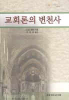 교회론의 변천사
