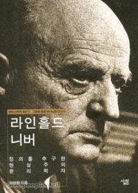 라인홀드 니버 : 정의를 추구한 현실주의 윤리학자 - 현대 신학자 평전 9