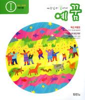 예꿈1 (5~7세) - 어린이용(가정용+교회학교용)