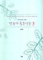 반주자를 위한 찬송가 즉흥연주 3