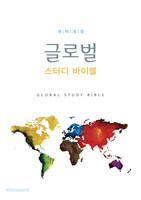 글로벌 스터디 바이블