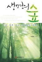 생명의 숲