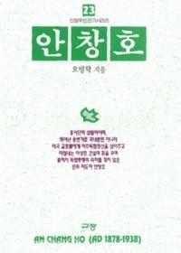 안창호 - 신앙위인전기시리즈 23