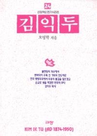 김익두 - 신앙위인전기시리즈 24