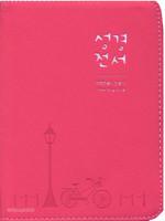 New Holy Bible 성경전서 초미니 합본(색인/이태리신소재/핫핑크)