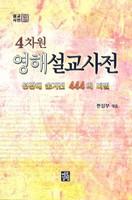 4차원 영해 설교사전 - 설교사전 시리즈 1