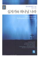 십자가와 하나님 나라 - 내 삶의 소중한 책 8