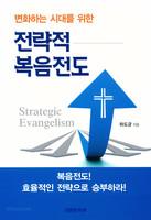 변화하는 시대를 위한 전략적 복음전도