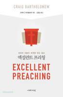 엑설런트 프리칭 : 성경과 오늘의 세계를 잇는 설교