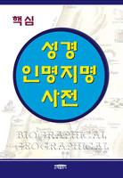 성경 인명지명 사전