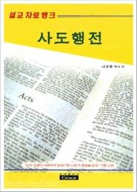 사도행전 - 설교자료뱅크