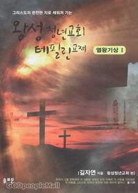 왕성청년교회 테필린교재 - 열왕기상 1