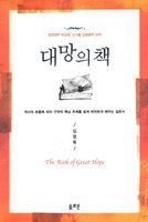 대망의 책 (구약/교재)