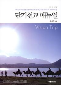 단기선교 매뉴얼 - 모퉁이돌 신서 4