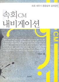 속회 CM 내비게이션