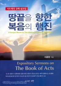 땅끝을 향한 복음의 행진 - 사도행전 강해 설교집