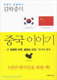김하중의 중국이야기 2