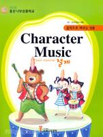 좋은나무 성품학교 Character Music - Self-Control(CD, 교사 지침서 포함)