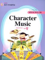 좋은나무 성품학교 Character Music - Joyfulness(CD, 교사 지침서 포함)